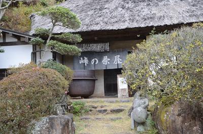 [画像がありません]峠の茶屋 入り口1