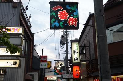 [画像がありません]居酒屋和田の感想