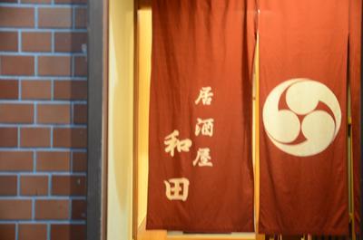 [画像がありません]居酒屋和田さんの感想