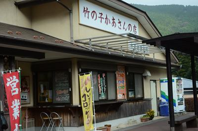 [画像がありません]竹の子かあさんの店