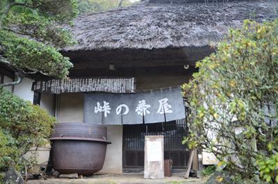 [画像がありません]峠の茶屋