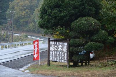 [画像がありません]峠の茶屋(入口)
