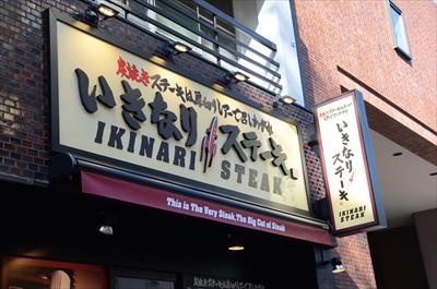 [画像がありません]『いきなりステーキ』さんの感想