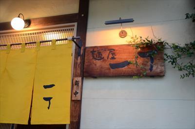 [画像がありません]高山ラーメン 麺屋一丁