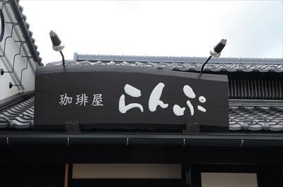 [画像がありません]珈琲屋らんぷ