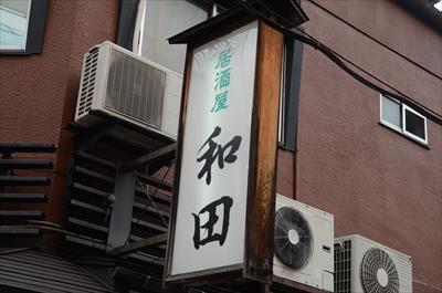 [画像がありません]居酒屋和田