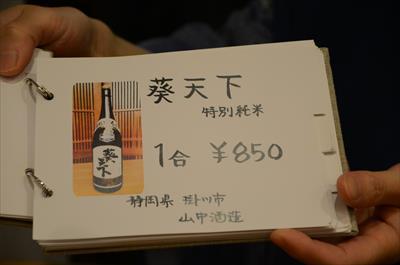[画像がありません]本日のお酒(予定)