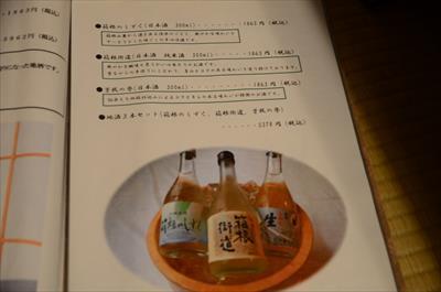 [画像がありません]地酒3種セット